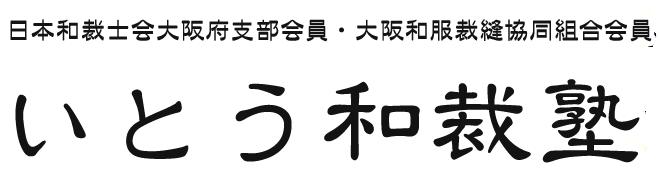 いとう和裁塾